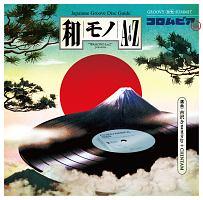 和モノAtoZ presents GROOVY 和物 SUMMIT コロムビア編 selected by 吉沢dynamite.jp+CHINTAM