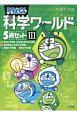 ドラえもん科学ワールド 5冊セット (3)