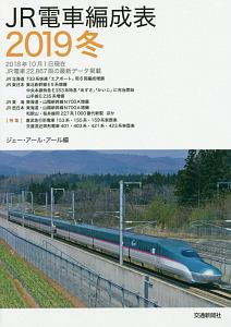 『JR電車編成表 2019冬』ジェー・アール・アール