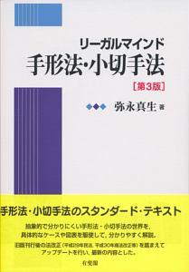 リーガルマインド手形法・小切手法<第3版>