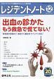 レジデントノート 20-13 2018.12 プライマリケアと救急を中心とした総合誌