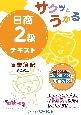 サクッとうかる 日商2級 商業簿記 テキスト