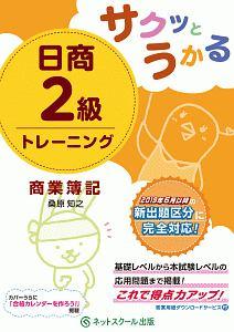 サクッとうかる 日商2級 商業簿記 トレーニング
