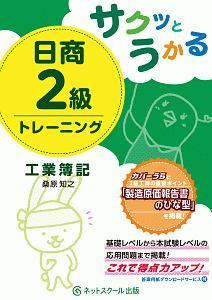 サクッとうかる 日商2級 工業簿記 トレーニング