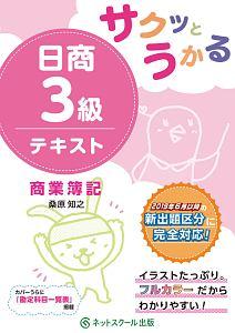 サクッとうかる 日商3級 商業簿記 テキスト