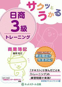 サクッとうかる 日商3級 商業簿記 トレーニング