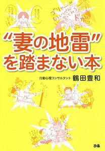 """鶴田豊和『""""妻の地雷""""を踏まない本』"""