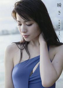 瞬き 矢島舞美写真集