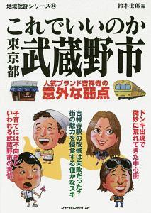 これでいいのか東京都武蔵野市 地域批評シリーズ30