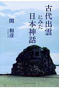 古代出雲にみた日本神話