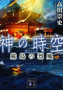 神の時空-とき- 嚴島の烈風