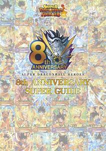 スーパードラゴンボールヒーローズ 8th ANNIVERSARY SUPER GUIDE