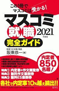 マスコミ就職完全ガイド 2021