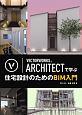 VECTORWORKS ARCHITECTで学ぶ 住宅設計のためのBIM入門