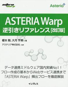 大月宇美『ASTERIA WARP逆引きリファレンス<改訂版>』