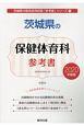 茨城県の保健体育科 参考書 2020 茨城県の教員採用試験「参考書」シリーズ11
