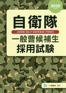 自衛隊 一般曹候補生 採用試験 2020