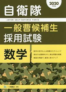 自衛隊 一般曹候補生 採用試験 数学 2020