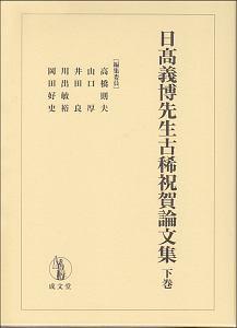 日高義博先生 古稀祝賀論文集