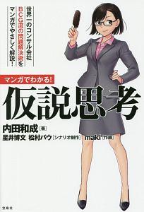 『マンガでわかる!仮説思考』三崎和雄