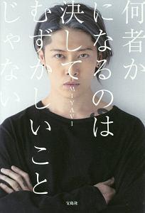 『何者かになるのは決してむずかしいことじゃない』篠原悠伸