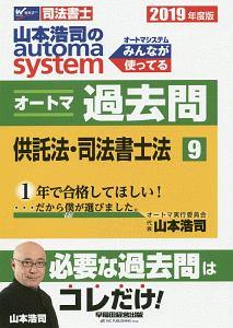 司法書士 山本浩司のautoma system オートマ過去問 2019