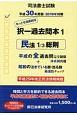 司法書士試験 択一過去問本 民法1 総則 平成30年 (1)