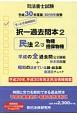 司法書士試験 択一過去問本 民法2 物権・担保物権 平成30年 (2)