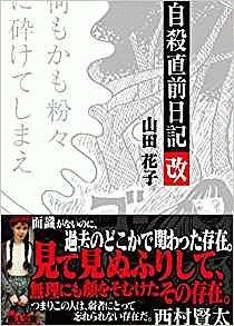 山田花子『自殺直前日記 改』