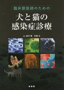『臨床獣医師のための犬と猫の感染症診療』前田健