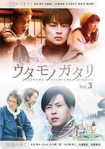 ウタモノガタリ-CINEMA FIGHTERS project- Vol.3(アエイオウ/幻光の果て)
