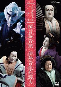 人形浄瑠璃文楽名演集 国言詢音頭/伊勢音頭恋寝刃