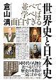 並べて学べば面白すぎる 世界史と日本史