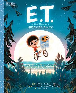 スティーブン・スピルバーグ『E.T. 宇宙からきたともだち』