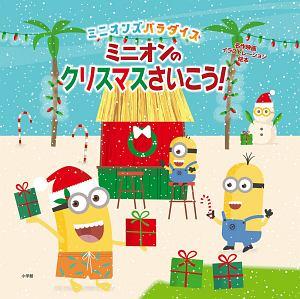 ミニオンのクリスマスさいこう! ミニオンズパラダイス