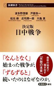 川島真『日中戦争<決定版>』