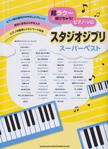 超ラク~に弾けちゃう!ピアノ・ソロ スタジオジブリスーパーベスト