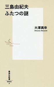 『三島由紀夫 ふたつの謎』西宮紘