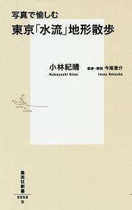 『写真で愉しむ 東京「水流」地形散歩』上野健一