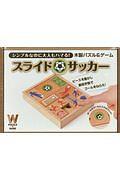 『木製パズル&ゲーム スライドサッカー』山田裕貴