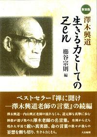『澤木興道 生きる力としてのZen』小泉吉宏