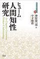 人間知性研究 近代社会思想コレクション24