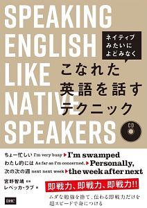 こなれた英語を話すテクニック CD付