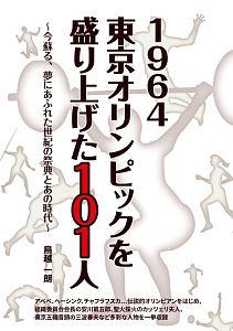 1964 東京オリンピックを盛り上げた101人