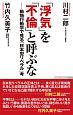「浮気」を「不倫」と呼ぶな 動物行動学で見る「日本型リベラル」考
