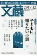 文蔵 2018.12 PHPの「小説・エッセイ」文庫