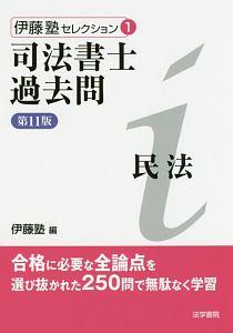 司法書士 過去問 民法<第11版> 伊藤塾セレクション1