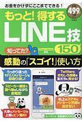 もっと!得するLINE技150
