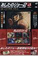 あしたのジョー2 COMPLETE DVD BOOK(1)