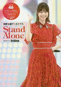 『Stand Alone 乃木坂46 西野七瀬アーカイブス』山田裕貴
